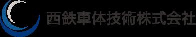西鉄車体技術株式会社